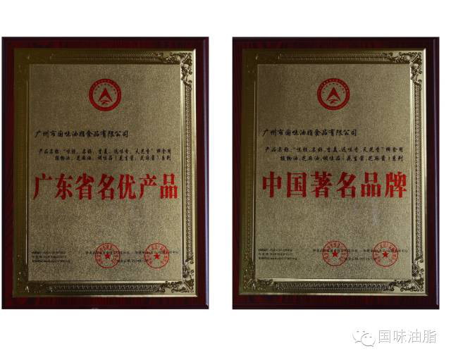 国味油脂—中国著名品牌,广东省名优产品.