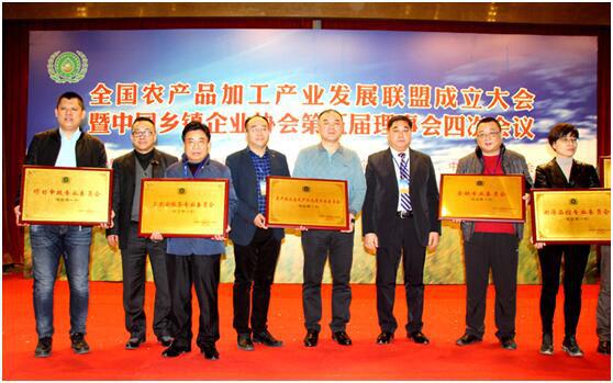 全国农产品加工产业发展联盟成立大会在京隆重召开