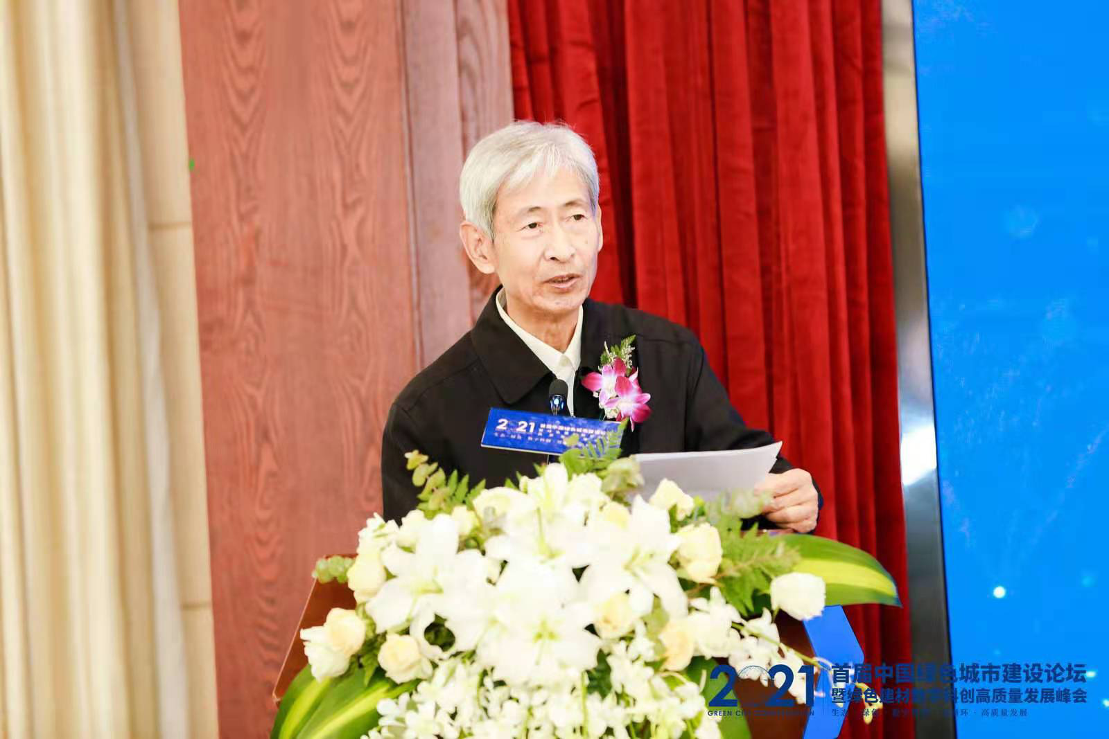 首届中国绿色城市建设论坛暨绿色建材数字科创高质量发展峰会在京举行